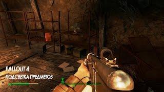 Fallout 4 - как найти болты с подсветкой предметов