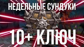 Недельные сундуки патча 8.1 битвы за азерот 410 гир! за 10 ключ wow battle for azeroth 4k video