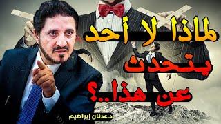 معظم الناس لا يدركون حتى ما هو قادم ..؟! | الدكتور عدنان ابراهيم