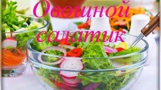 Овощной диетический салат ;)