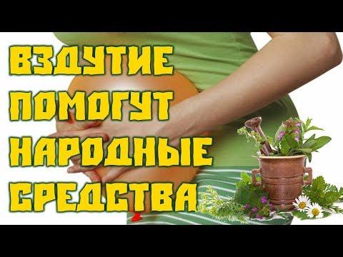 Вздутие живота газы в кишечнике, помогут народные средства!