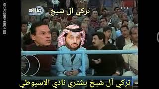 تحفيل وتريقة علي تركي آل شيخ وشرائه نادي الاسيوطي وحسام البدري رئيسا