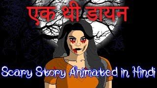 एक थी डायन Scary Story(Animated in Hindi)