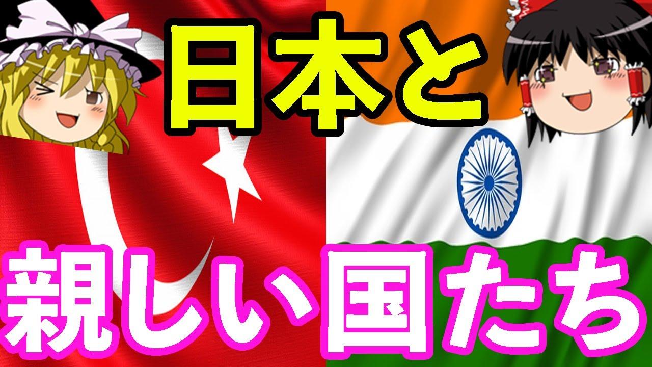 【ゆっくり解説】トルコとインドはなぜ親日国なのか?