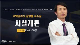 [공인모] 2022 주택관리사 시설개론 6강 김영렬 교…
