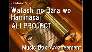 "Watashi no Bara wo Haminasai/ALI PROJECT [Music Box] (Anime ""Rozen Maiden"" OP)"