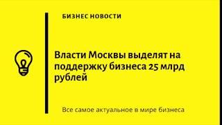 Власти Москвы выделят на поддержку бизнеса 25 млрд рублей