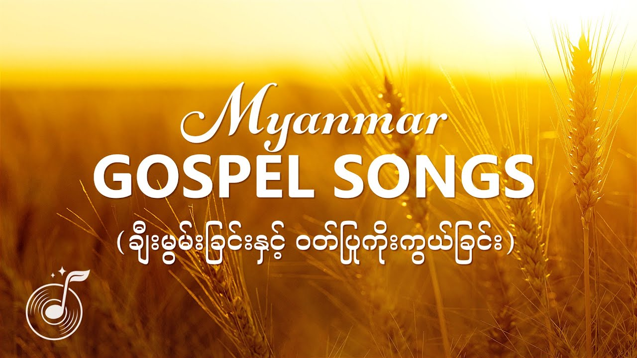 Christian Devotional Songs - Myanmar Gospel Songs With Lyrics