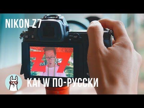 Kai W по-русски: Nikon Z7 - лучшая полнокадровая беззеркалка?