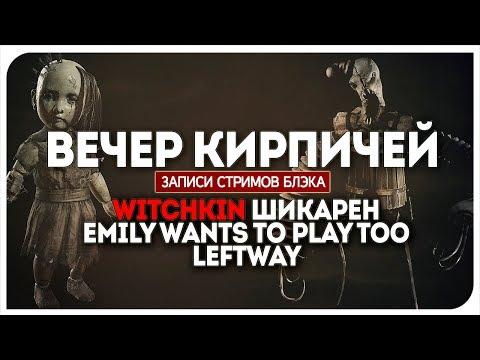 Вечер крутейшего, неплохого и отвратительного хорроров. Witchkin / Emily wants to play too / Leftway