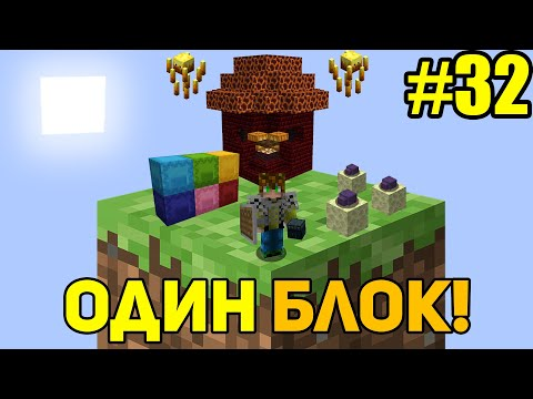 Майнкрафт Скайблок, но у Меня Только ОДИН БЛОК #32 - Minecraft Skyblock, But You Only Get ONE BLOCK