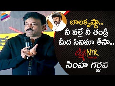 RGV Reveals His Inspiration For Lakshmi's NTR   Balakrishna   Lakshmi's NTR Movie Trailer Launch