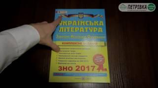 Посібник ЗНО 2017 Українська література Витвицька