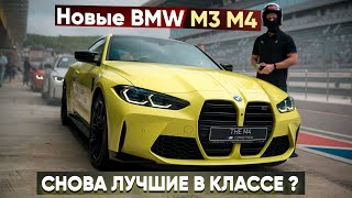 Новый BMW M3 M4 с весом в 2 тонны ?!  Тест-драйв G80-82