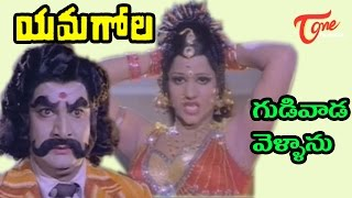 Yamagola - Gudivada Vellanu - Spicy Song