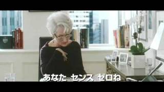 プラダを着た悪魔 予告編 The Devil wears Prada - trailer + Brands thumbnail
