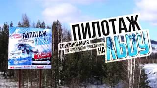 """Пилотаж на льду 2018"""