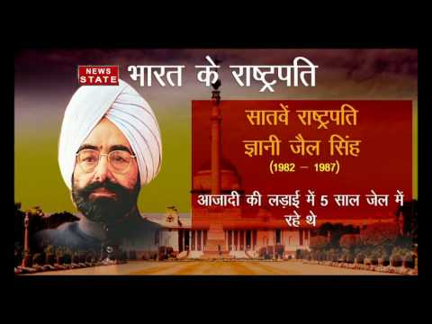 Know about Zail Singh: Seventh former president of India
