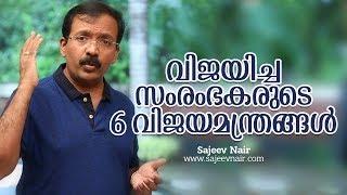 What makes a successful entrepreneur - Sajeev Nair - Malayalam Motivation