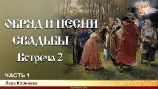 Обряд и песни свадьбы. Встреча 2. Лада Корнеева. Часть 1