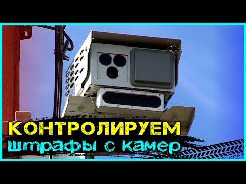 проверка штрафов гибдд штрафы с камер видеофиксации как посмотреть штраф с камеры