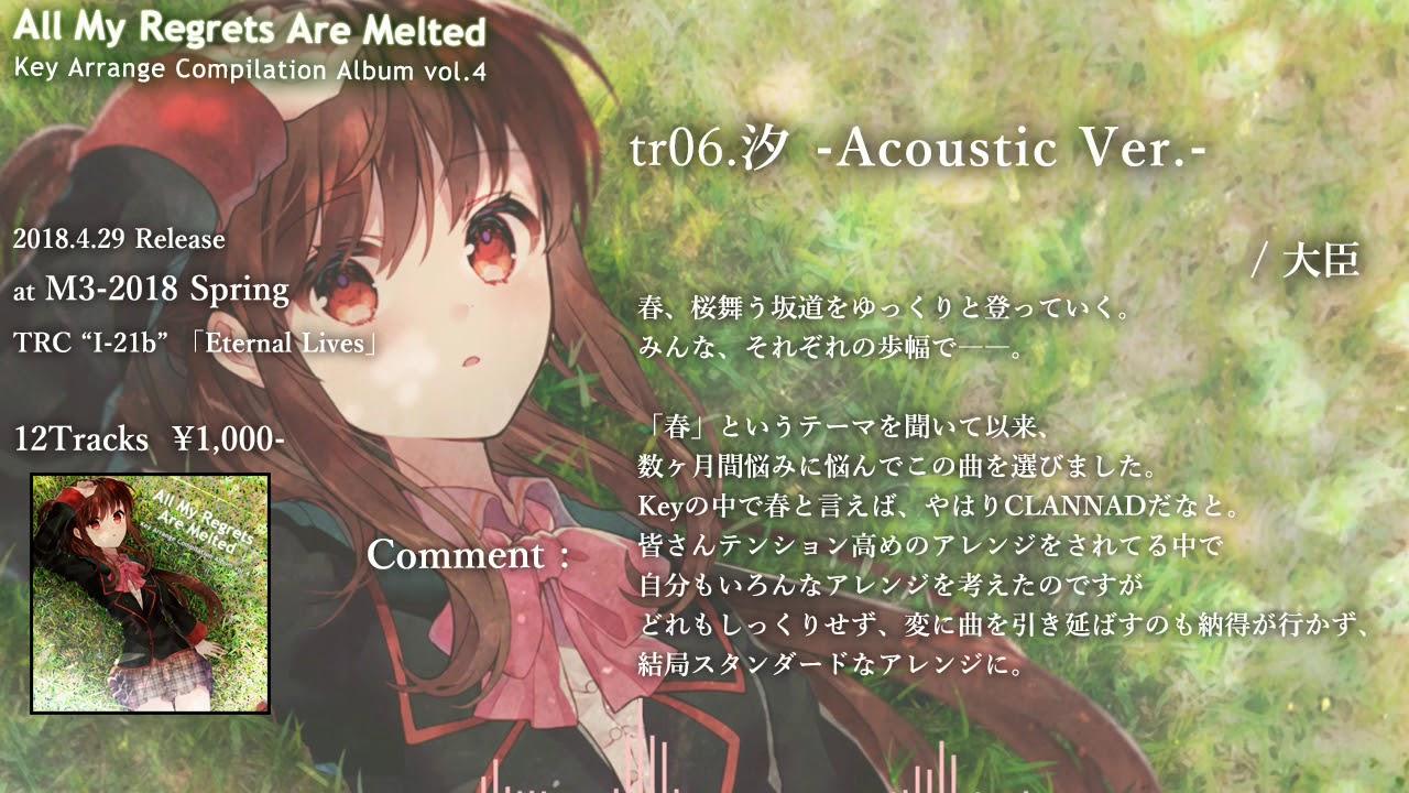 [同人/ゲーム]Keyアレンジ「All My Regrets Are Melted」CDジャケット