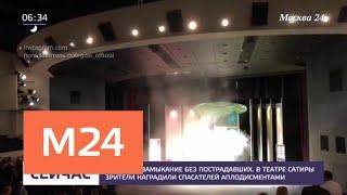 Смотреть видео В московском театре Сатиры зрители наградили спасателей аплодисментами - Москва 24 онлайн