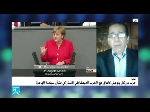 ألمانيا: حزب ميركل يتوصل لاتفاق مع الحزب الديمقراطي الاشتراكي بشأن الهجرة  - 20:22-2018 / 7 / 6