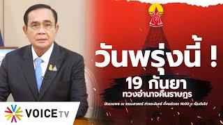 Wake Up Thailand- #19กันยาทวงอำนาจคืนราษฎร ประชาชนพร้อมทวงประชาธิปไตย แต่ประยุทธ์หวั่นปลุกผีโควิด