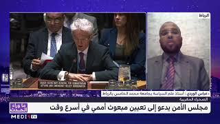 أبرز النقاط في اجتماع مجلس الأمن بشأن قضية الصحراء المغربية