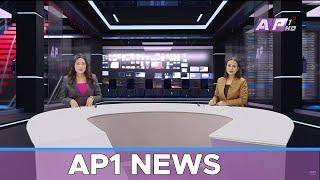 देश र दुनियाँका दिनभरका समाचार | चैत्र ११ साँझ ७:०० | AP NEWS TIME | AP1HD