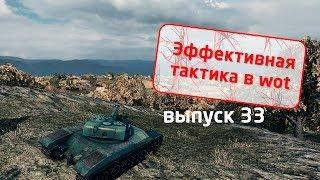 Эффективная тактика в world of tanks - 33 (редшир 3 из 5 позиции)