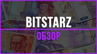Казино партнерская программа BitStarz. Заработок на гемблинге в Интернете