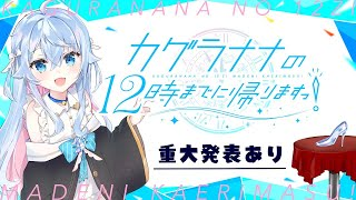 【👑冠番組】カグラナナの12時までに帰りますっ!#1【前半パートのみ】