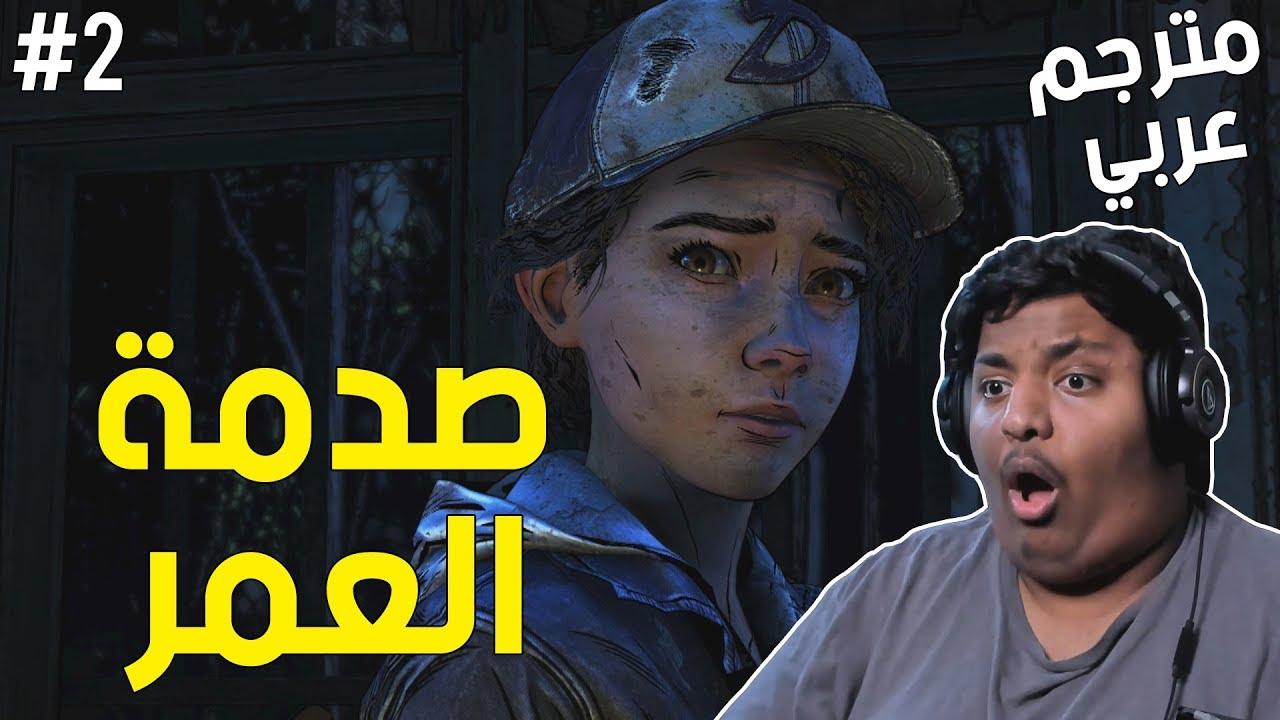 الموتى السائرون الحلقة الاولى الجزء الثاني : مترجم عربي - صدمة العمر ! | TWD Final Season Ep 1 #2