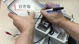 맥가이버 통신박스 DIY 강강카메라 무선CCTV 안전팀