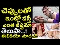 Do you Use SLIPPERS at Home! | Must Watch this Video |