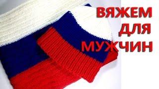 Вязание мужской шапки и шарфа крючком - часть 1. МАСТЕР-КЛАСС - вязание крючком. #SM