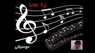 ♫ موسيقى ♫........................ღ لولا الملامة