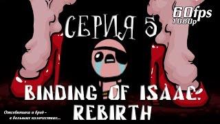 Binding of Isaac: REBIRTH - Серия 5 (Лазарь, Маркес, Червяк Джим... Все в кучу ))