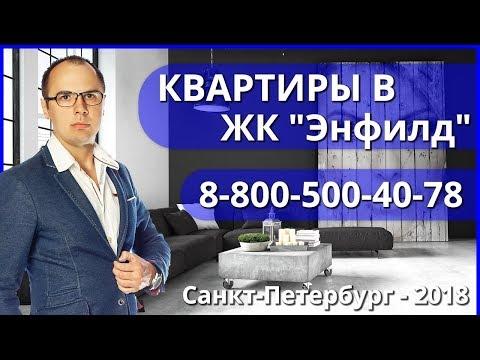 Застройщик Арсенал-Недвижимость - ОБЗОР - ЖК Энфилд СПБ 2018  - Квартиры и цены !