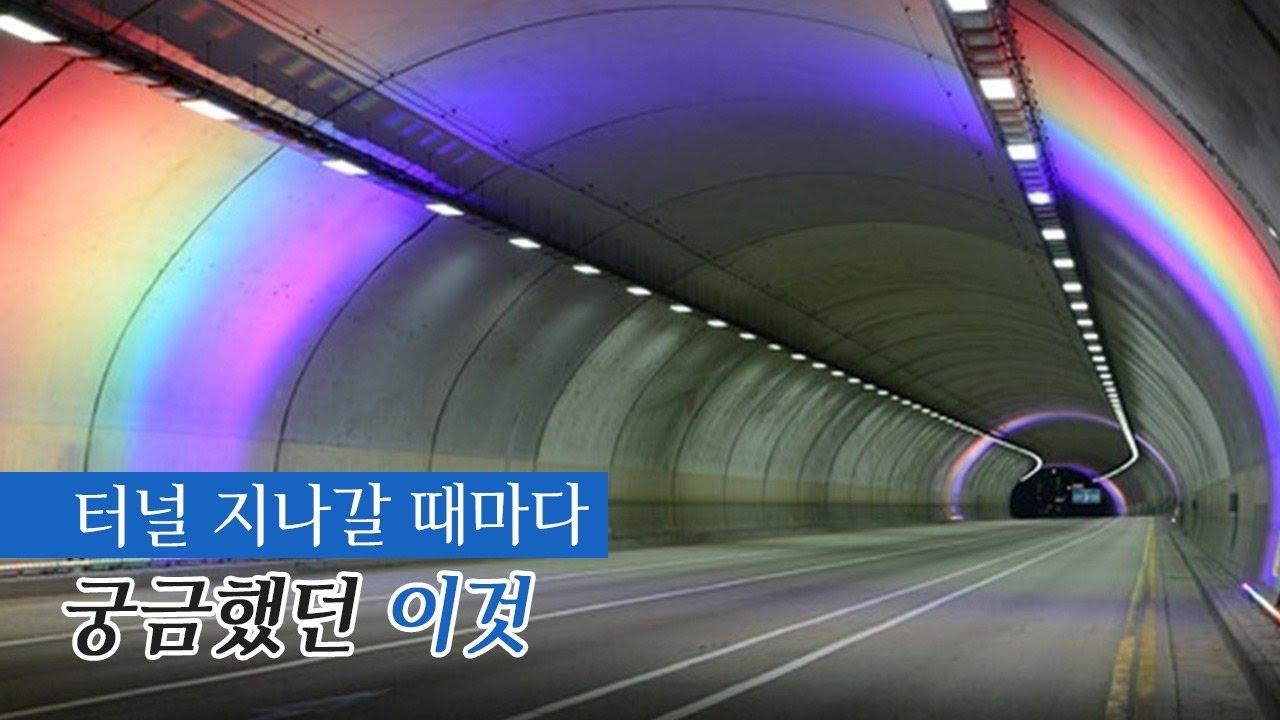 """한국에서 운전하는 운전자라면 한 번쯤 들어봤을 소리의 정체, """"터널 안에만 들어가면 이런 소리가 났던 이유"""""""
