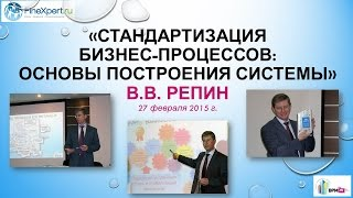 Стандартизация бизнес-процессов: основы построения системы(Запись доклада Владимира Репина на микро-конференции