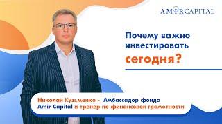 Почему важно инвестировать сегодня?  Инвестиционный фонд Amir Capital