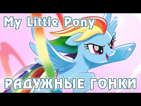 My Little Pony игра Дружба это Чудо Вики Fandom