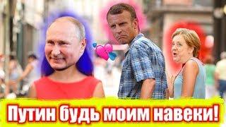 Любовь ради нефти / Макрон любит Путина