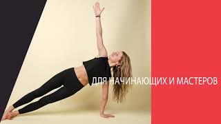 Уроки йоги для начинающих и Онлайн обучение основам классической йоги