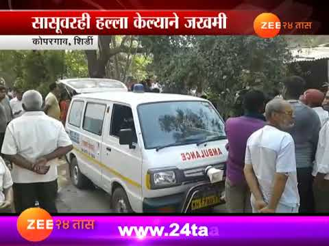 Kopergaon Man Murdered Wife And Daughter With Axe And Injured Mother In Law