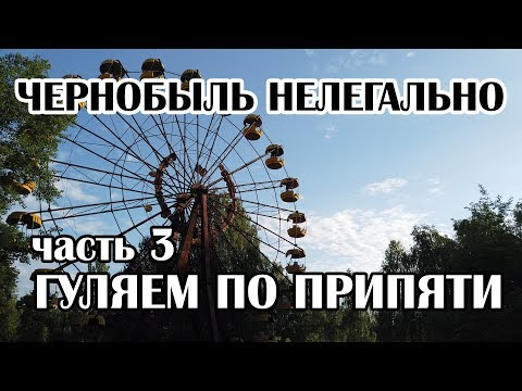 Сталк в Припять 2019 часть 3 Парк Аттракционов, квартиры Припяти, магазин спорттовары