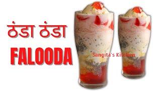 Cool Cool Faluda| ठंडा ठंडा फालूदा कैसे बनायें | Sangita's Kitchen